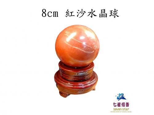 8cm 紅砂水晶球