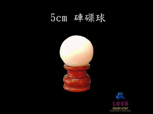 5cm 硨磲球