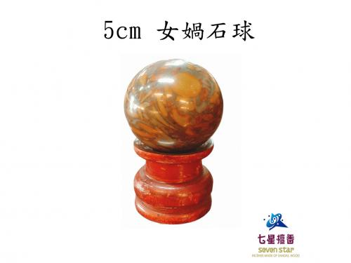 5cm 女媧石
