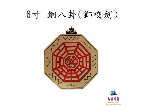 6寸銅八卦(獅咬劍)