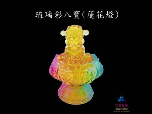 琉璃彩八寶(蓮花燈不含裡面水晶)