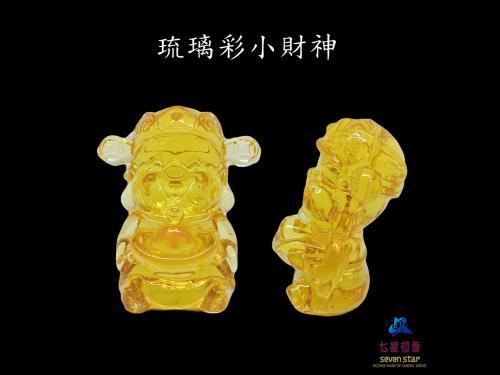 琉璃彩(小財神)