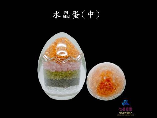 水晶蛋(中)