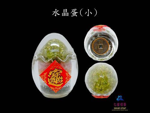 水晶蛋(小加銅錢)