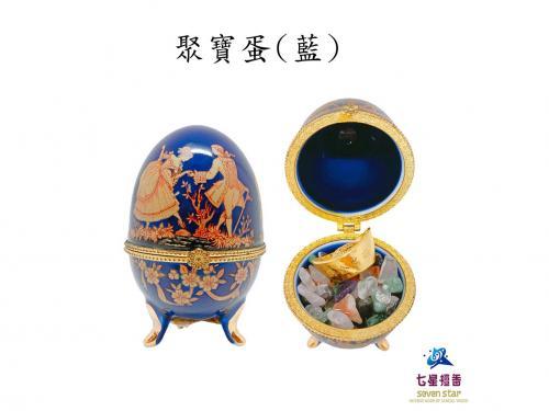 聚寶蛋(藍)