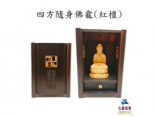 四方隨身佛龕(釋迦牟尼菩薩)