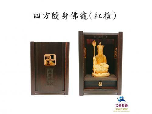 四方隨身佛龕(地藏王菩薩)