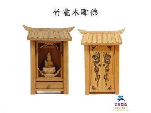 竹雕隨身佛龕(持瓶觀音)