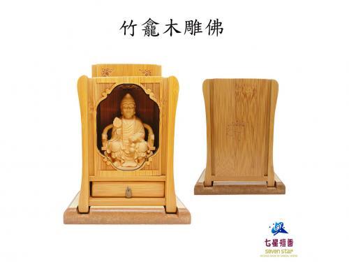 竹雕隨身佛龕(濟公像)