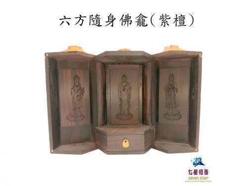 六方隨身佛龕(紫壇)