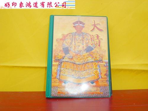 大清十二皇帝龍銀套幣