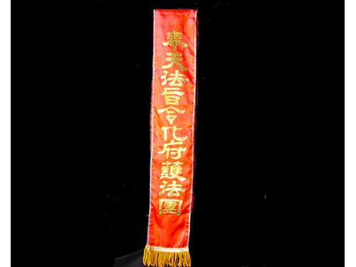 雙龍平繡披帶(訂製品)