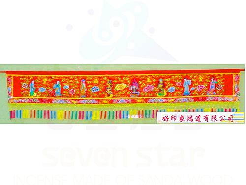 12尺八仙彩(平繡)附袋子